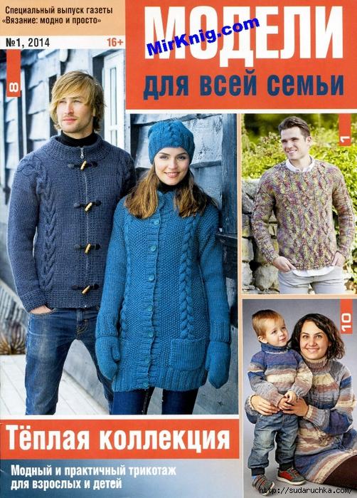 MirKnig.com_Модели для всей семьи. Тёплая коллекция_Страница_01 (502x700, 391Kb)