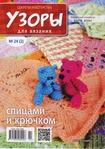 Превью nisa_uzori_vjaz_24_2014_1 (450x640, 195Kb)