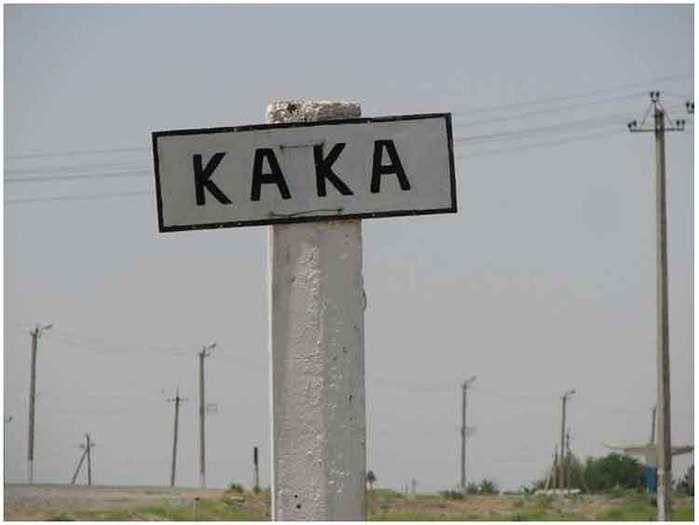 Каждый из нас в своей жизни встречал прикольные названия городов, сел и дер