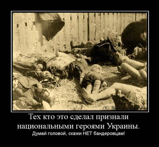 Потомки убийц - герои Майдана (517x480, 50Kb)