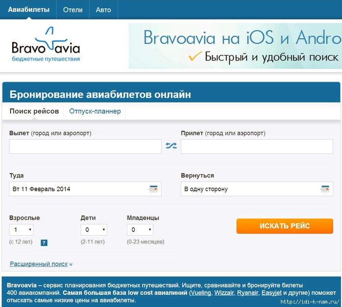 заказать забронировать  авиа билет на самолет онлайн/1391985569_BRAVIO (700x629, 219Kb)