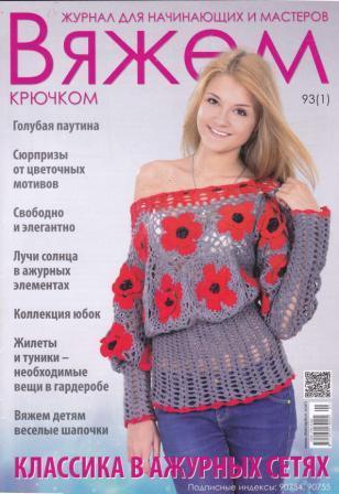 Vjazh_sami_103_2014_1 - копия (308x448, 80Kb)