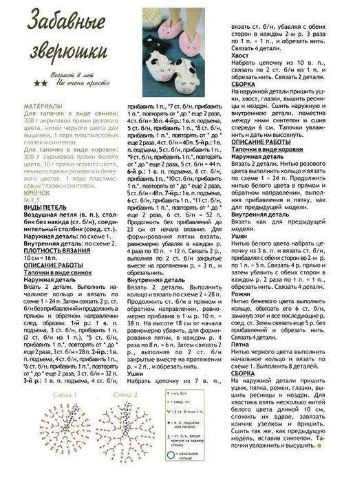 58218579_tapochki_zabavn_zveri_opis (513x698, 273Kb)