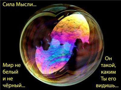 сила мысли  esoteric-land.ru (400x300, 28Kb)