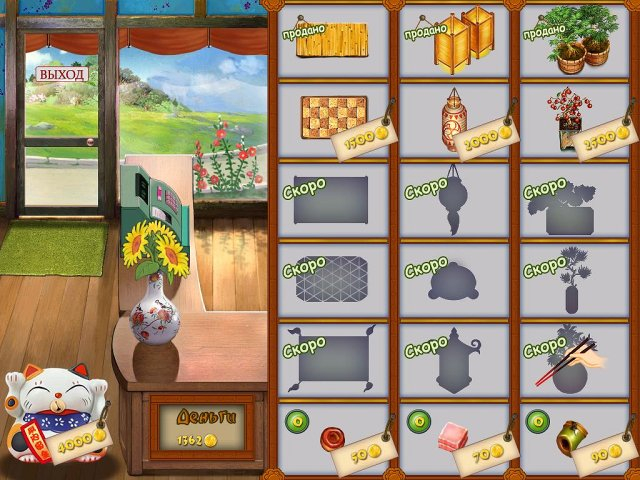 asamis-sushi-shop-screenshot4 (640x480, 333Kb)