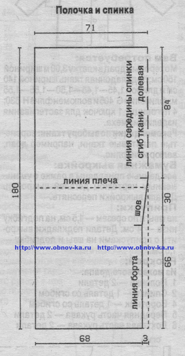 Poncho-s-kapyushonom-chertezh-c (364x700, 172Kb)
