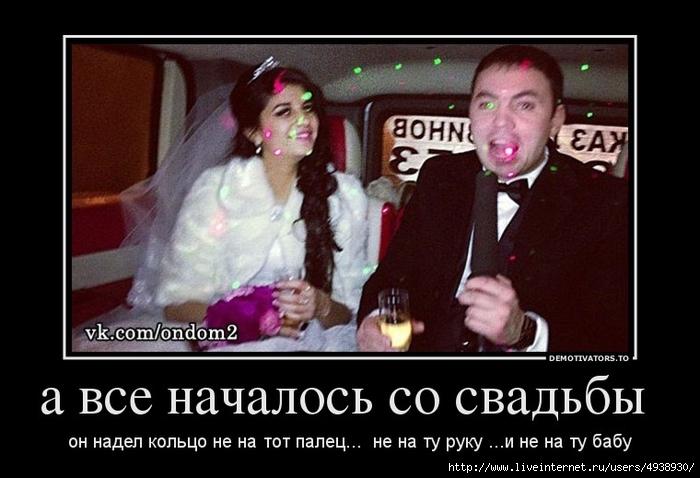 889982_a-vse-nachalos-so-svadbyi-_demotivators_to (700x478, 189Kb)