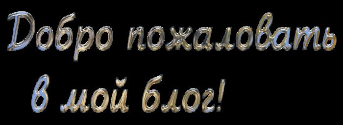 Безимени-2-2т (700x256, 115Kb)