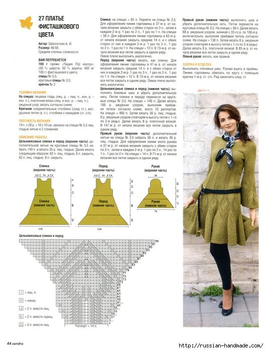 Вяжем спицами теплое платье. Две модели (2) (530x700, 267Kb)