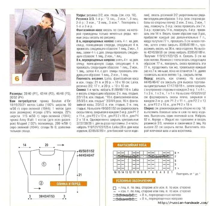 Вязание спицами. Теплая безрукавка (2) (700x687, 370Kb)