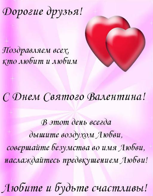 ЛЮБВИ ВАМ И СЧАСТЬЯ ДРУЗЬЯ!!!!