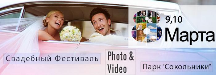 свадьба (700x243, 240Kb)