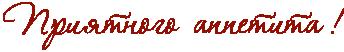 109897751_RpriytnogoPPappetitaPIG2 (344x52, 5Kb)