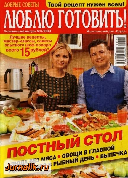 2920236_1392068772_lyublyugotovit_specvypusk32014_2_ (432x600, 251Kb)