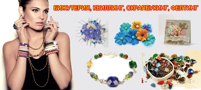 Товары для рукоделия в Украине (700x313, 152Kb)