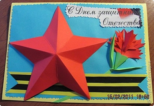 Объемная открытка 23 февраля