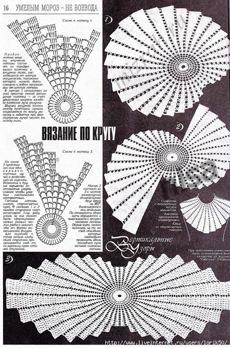 crochet-beauty-doily-make-handmade-1ebbe03b7f945 (463x700, 403Kb)