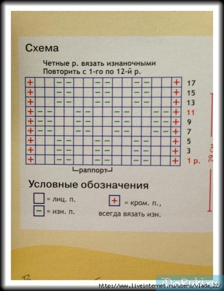 shema-zhiletok (461x600, 123Kb)