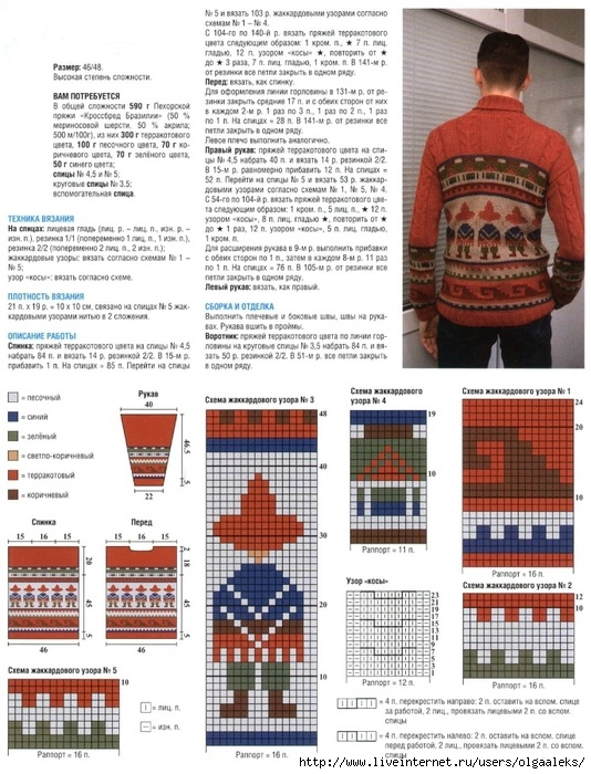 Пуловер жаккард