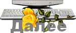 4160157____yayaya (150x65, 17Kb)