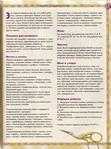Превью Объемная вышивка_Page_163 (520x700, 554Kb)