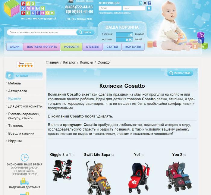 Интернет магазин разумный ребенок купить коляски для детей,/1392597344_Bezuymyannuyy (700x647, 396Kb)