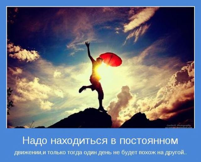 motivatory-64-foto_8_1 (640x518, 291Kb)