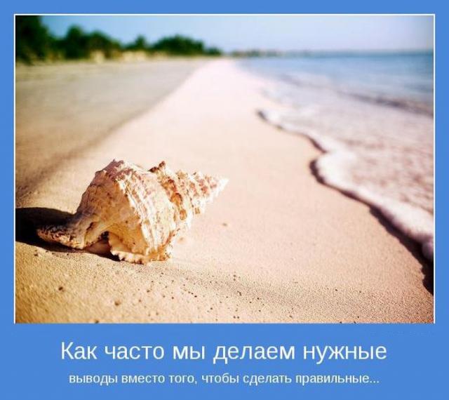 motivatory-64-foto_11_1 (640x570, 293Kb)