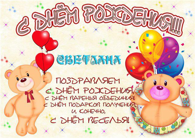 Открытки с днем рождения для детей картинки