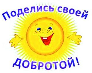 1392639844_dobrota4 (320x253, 31Kb)