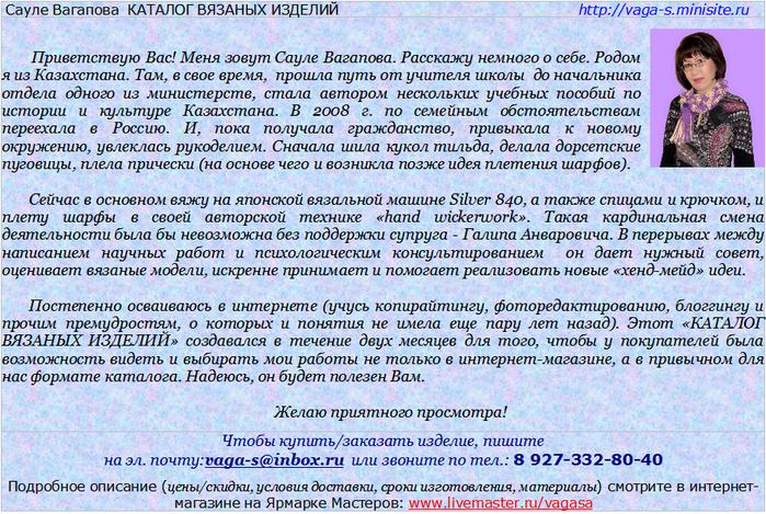 КАТАЛОГ ВЯЗАНЫХ ИЗДЕЛИЙ  Сауле Вагапова