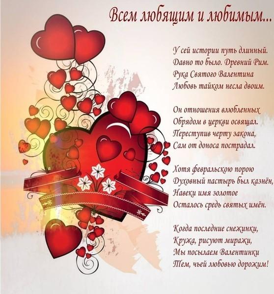 Поздравления к Дню Святого Валентина