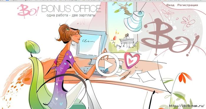 Бонус Офис bonus office как покупать в интернете и экономить реферальные ссылки и партнерки с интернет магазинами партнерские программы,/1392686685_Bezuymyannuyy_0 (700x372, 199Kb)