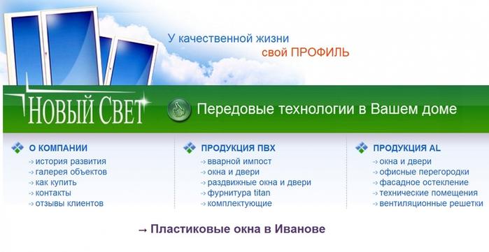 Пластиковые окна в Иваново компания Новый Свет,/4682845_ (700x361, 152Kb)