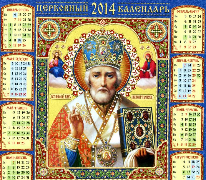 Православный календарь на 2014 год.