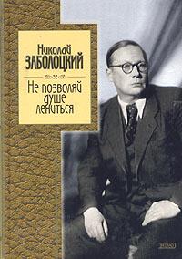 ne-pozvolyay-dushe-lenitsya-stihotvoreniya-i-poemy-21280 (200x284, 19Kb)