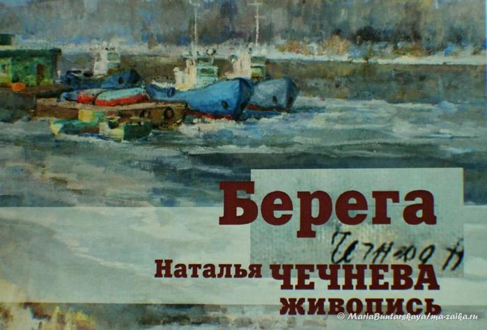 Творческий вечер Чечневой Н.А.
