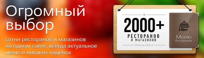 1392738212_deliveryclub_ru (700x201, 160Kb)