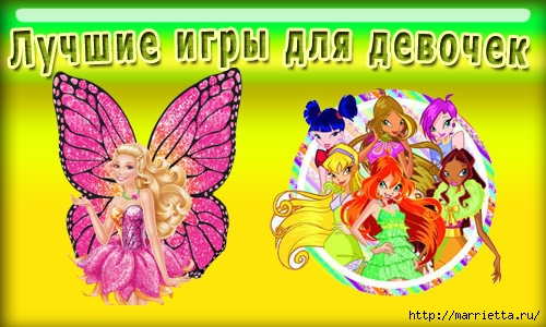 Otlichnyie-igryi-dlya-devochek-onlayn (500x300, 142Kb)