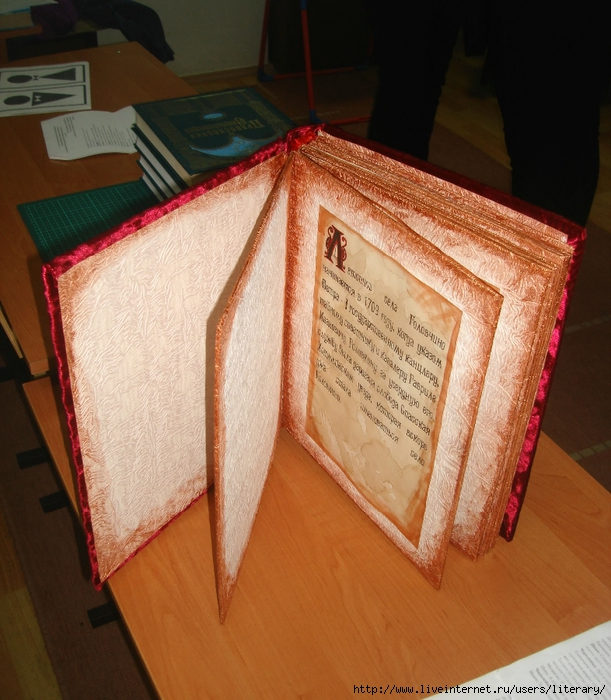 Как сделать книгу самому