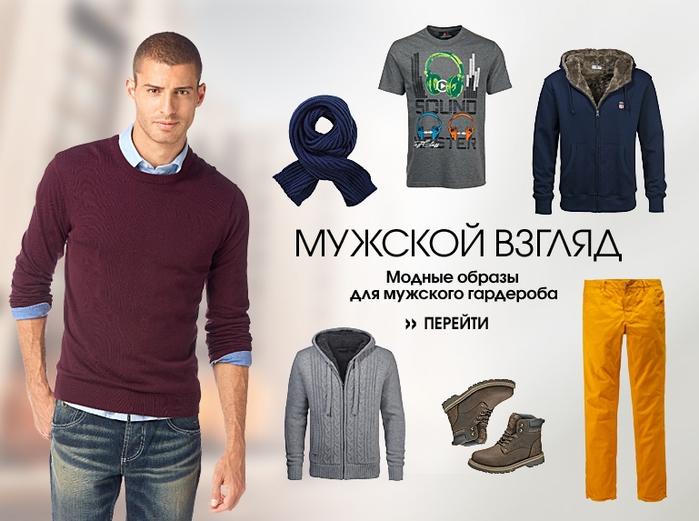 мужская одежда (2) (700x521, 224Kb)