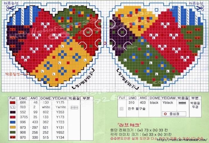 Схемы вышивки для валентинок (5) (700x480, 322Kb)