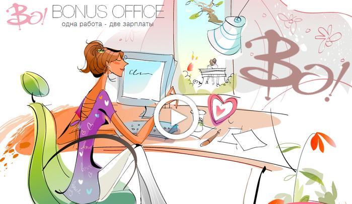 Работай в двух местах одновременно, используя «Bonus Office» (700x406, 335Kb)