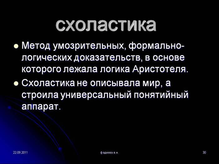 0030-030-Skholastika (700x525, 37Kb)