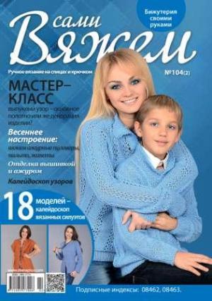 Vyazanya_104 - копия (3) (300x427, 31Kb)