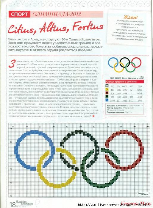 Олимпийские кольца.