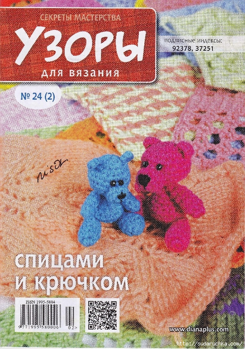 nisa_uzori_vjaz_24_2014_1 (492x700, 453Kb)