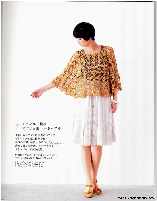 Crochet new standard_4 (546x700, 197Kb)
