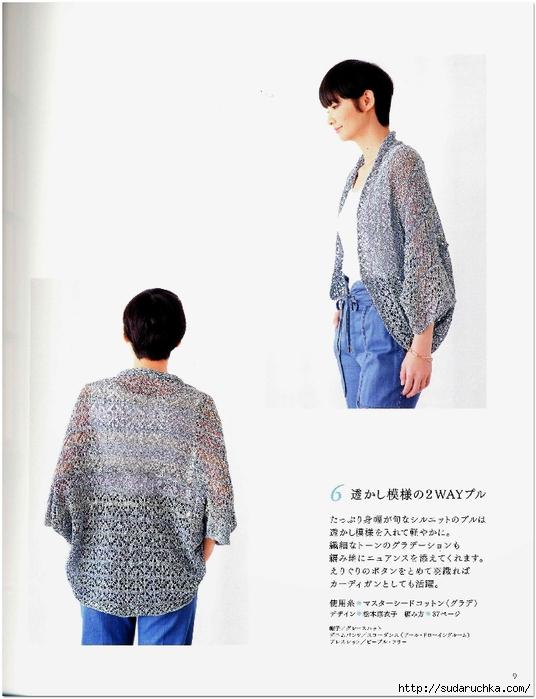 Crochet new standard_8 (536x700, 183Kb)