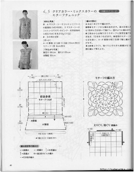 Crochet new standard_39 (544x700, 254Kb)